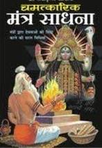 Vashikaran Mantra Sadhna E - Books