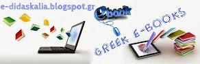 ΔΩΡΕΑΝ E-BOOKS ΣΤΑ ΕΛΛΗΝΙΚΑ