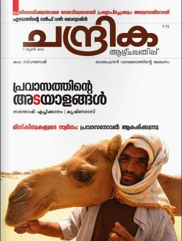 http://malayalammagazineonline.blogspot.in/2014/08/chandrika-weekly-online-free-malayalam.html