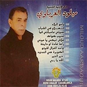 Al Arbaoui Miloud-Thalaw Fe Chabab 2015
