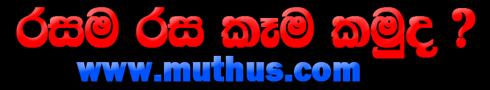Welcome to Muthus.com - Rasama Rasa Kama kamuda ?