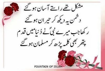 Love Quotes In Urdu : New urdu hd quotes image,urdu quotes images facebook,urdu love quotes ...