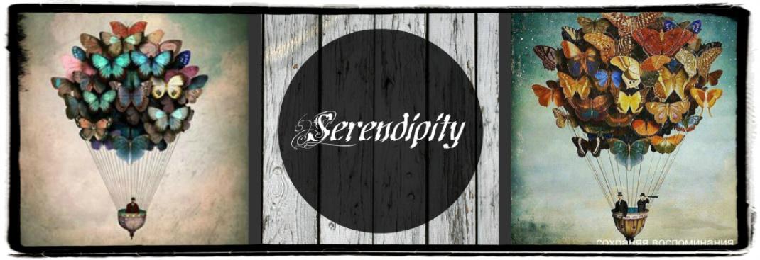 "Мастерская ""Serendipity"". Скрапбукинг."