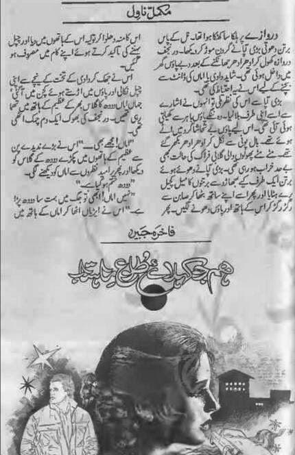Hum jo kehlaey talooh e mahtab by Fakhira Jabin - Hum jo kehlaey talooh e mahtab by Fakhira Jabin