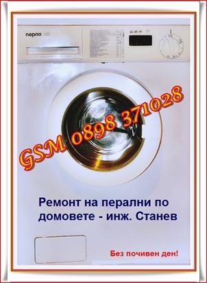 Ремонт на перални, Ремонт на перални по домовете, сервиз за перални, пералнята тече, пералнята не центрофугира, пералнята не се отваря, пералнята не тръгва,