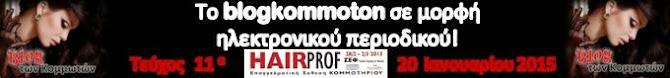 Τωρα το blogkommoton  και σε μορφη  ηλεκτρονικου περιοδικου!
