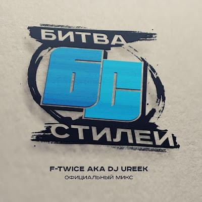 F-Twice AKA Dj Ureek - Bitva Stiley 2015