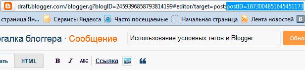 id сообщения blogger
