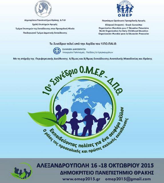 Συνέδριο «Εκπαιδεύοντας πολίτες για ένα αειφόρο μέλλον. Ο ρόλος της προσχολικής και πρώτης σχολικής εκπαίδευσης»