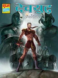 DEV YUDDH-Bakelal-Hindi-Comic