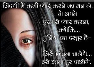 Hindi Love Shayari - zindgi me kabhi