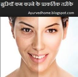 झुर्रियों को हटाने के कुछ प्राक्रतिक तरीकें , natural remedies for wrinkles in hindi