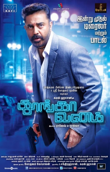 Poster Of Thoongaavanam 2015 480p DVDRip Tamil