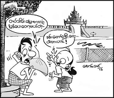 Aung Maw – Cartoon
