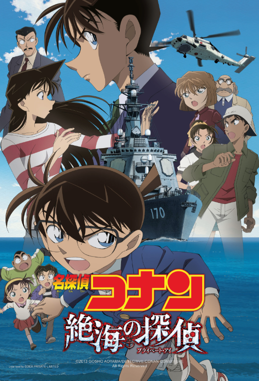 Detective Conan Movie 17 - Private Eye In The Distant Sea
