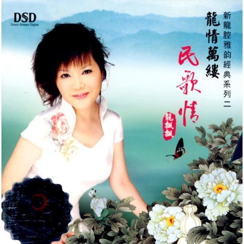 龙情万缕 民歌情 - 新龙腔雅韵经典系列二<br>Long Piao Piao's thousands of Folk Songs - Strong traditional, Classic Series II