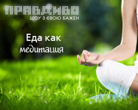 Еда как медитация в ПравДиво Шоу с Евой Бажен