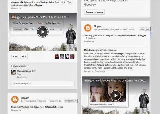 Видео про Blogger на Google+