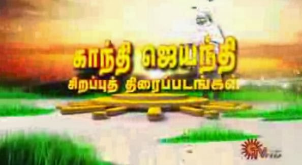 Gandhi Jayanthi Superhit Special Movies – Sun Tv