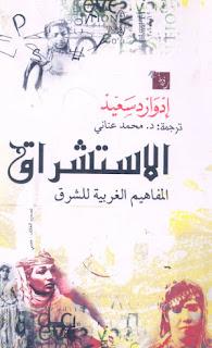 """تحميل كتاب """"الاستشراق"""" المفاهيم الغربية للشرق لـ إدوارد سعيد"""