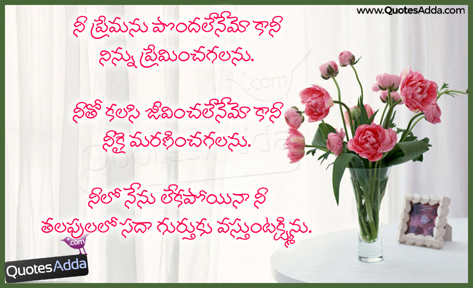 nice telugu love lines and messages