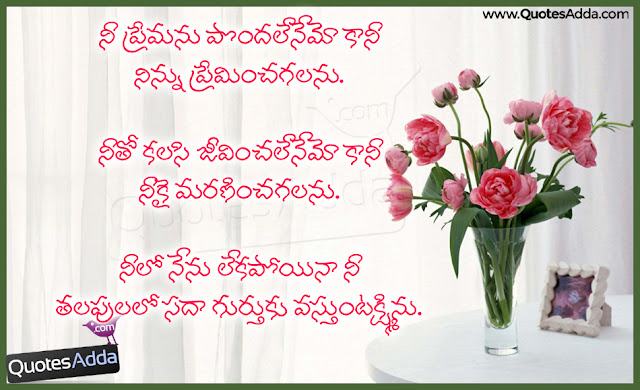 best-telugu-nice-alone-love-quotes-one-side-love-quotes