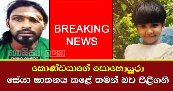 Kondaya's brother admits to the murder of Kotadeniyawa Seya Sadewmi