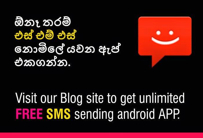 Visit our Blog to get Free SMS Sending APP.