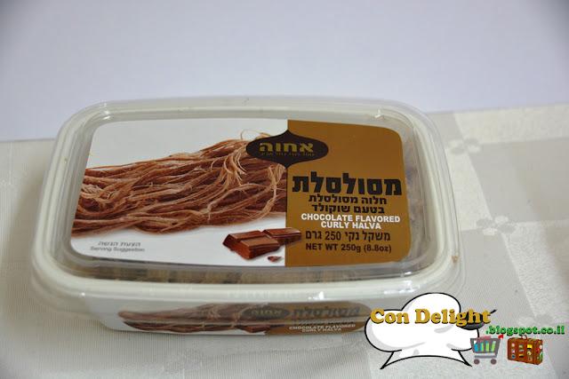 חלווה מסולסלת שוקולד Chocolate curly halva
