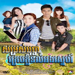 [ Movies ] Som Ros Bopha Kreb Klen Lom Ang Sne - Khmer Movies, Thai - Khmer, Series Movies