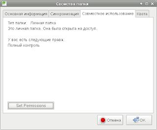 Вкладка &lquot;Совместное использование&rquot; в диалоговом окне &lquot;Свойства папки&rquot;