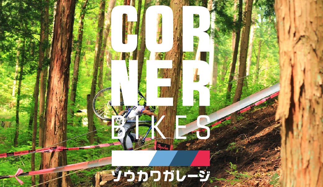 CORNER BIKES by Soukawa Garage