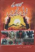 http://books.google.com.pk/books?id=O18XAgAAQBAJ&lpg=PA1&pg=PA1#v=onepage&q&f=false