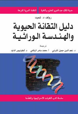 دليل التقانة الحيوية والهندسة الوراثية