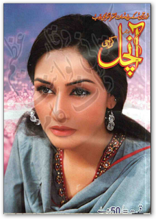 Aanchal Digest June 2012 pdf