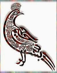 جمالية الخط العربي  Images+%282%29