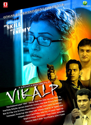 Vikalp 2015 Hindi DVDRip 350mb