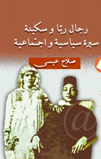 """تحميل كتاب """"رجال ريا وسكينة"""" سيرة سياسية واجتماعية لـ صلاح عيسي"""