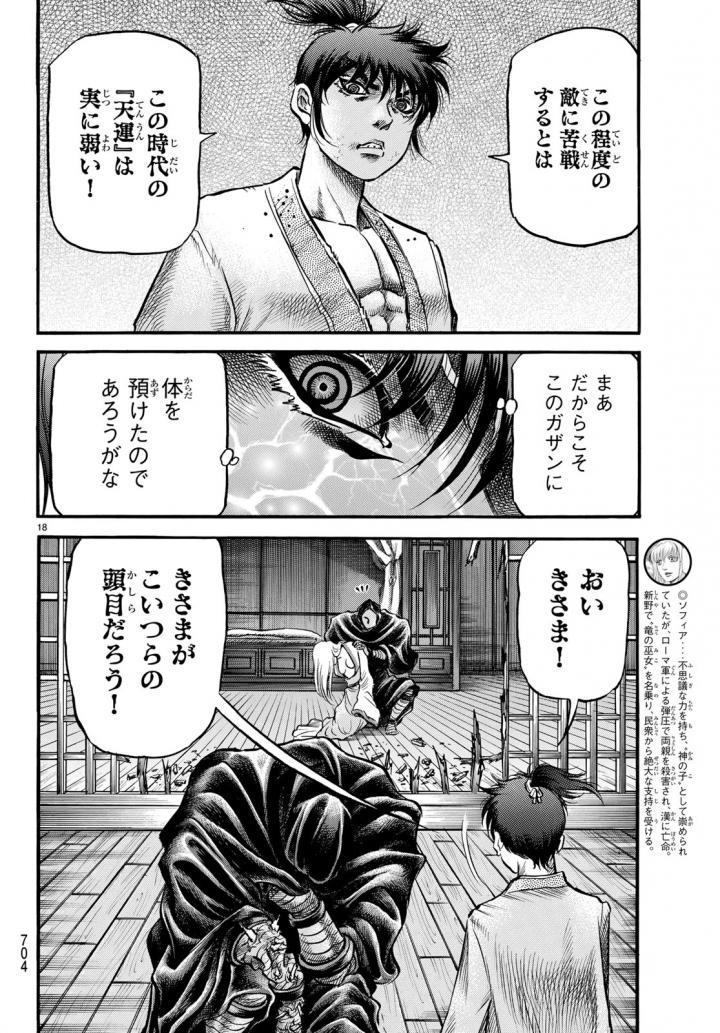 Chú Bé Rồng Chap 285 - Trang 18