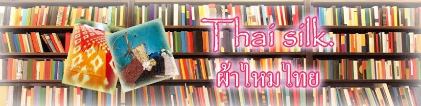 โครงงานพัฒนาสื่อเพื่อการศึกษาผ่านเครือข่ายอินเทอร์เน็ตเรื่องผ้าไหมไทยอนุรักษ์ความเป็นไทย