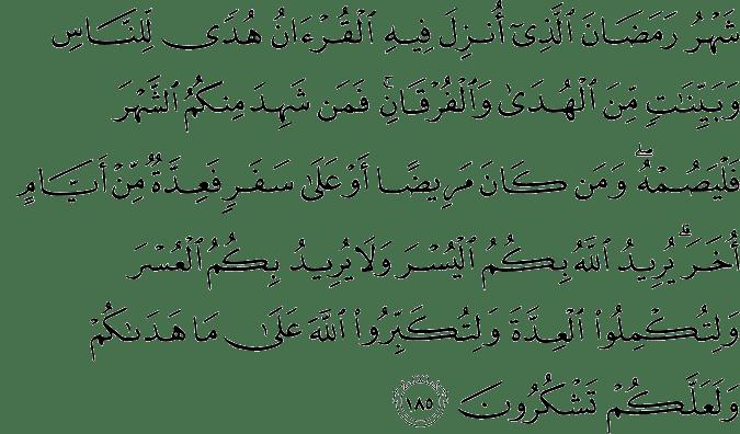 QS. Al Baqarah 185