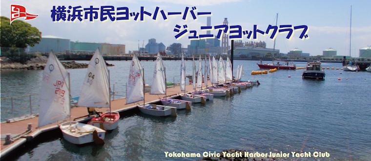 横浜市民ヨットハーバージュニアヨットクラブ