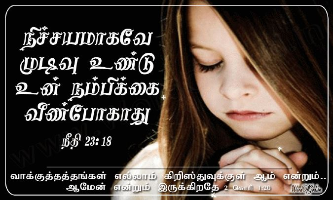 mobile bible in tamil free download