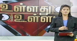 Ullathu Ullapadi 28-04-2015 Ullathu Ullapadi : Will Tenkasi Rise As New District in TN..?