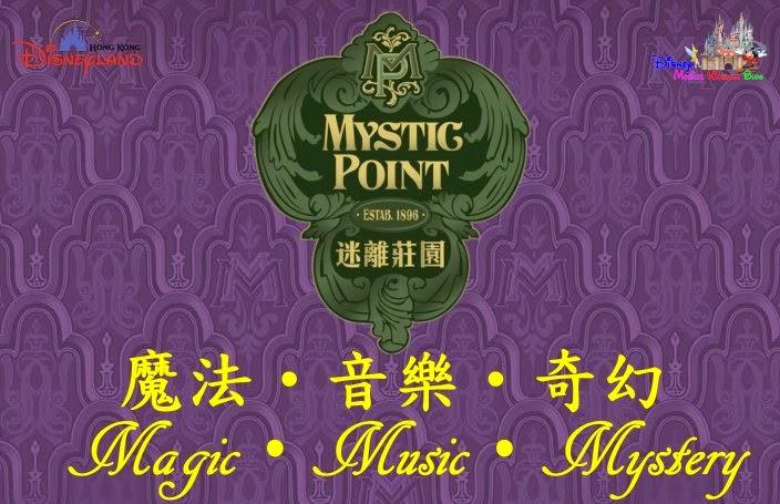 《魔法‧音樂‧奇幻》