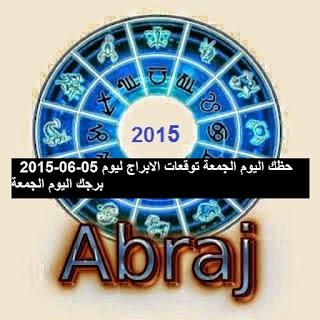 حظك اليوم الجمعة توقعات الابراج ليوم 05-06-2015  برجك اليوم الجمعة