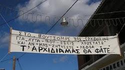 Ο λαός αντιδρά με αξιοπρέπεια στα νέα μέτρα...