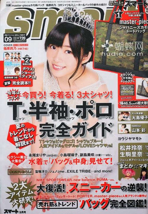 smart (スマート) Septemeber 2013 Sashihara Rino 指原莉乃HKT48