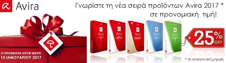 Το Απόλυτο Antivirus για ασφάλεια στο Διαδίκτυο, ασφαλείς αγορές και προστασία της  ιδιωτικής ζωής.