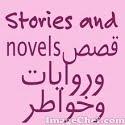 قصص وروايات